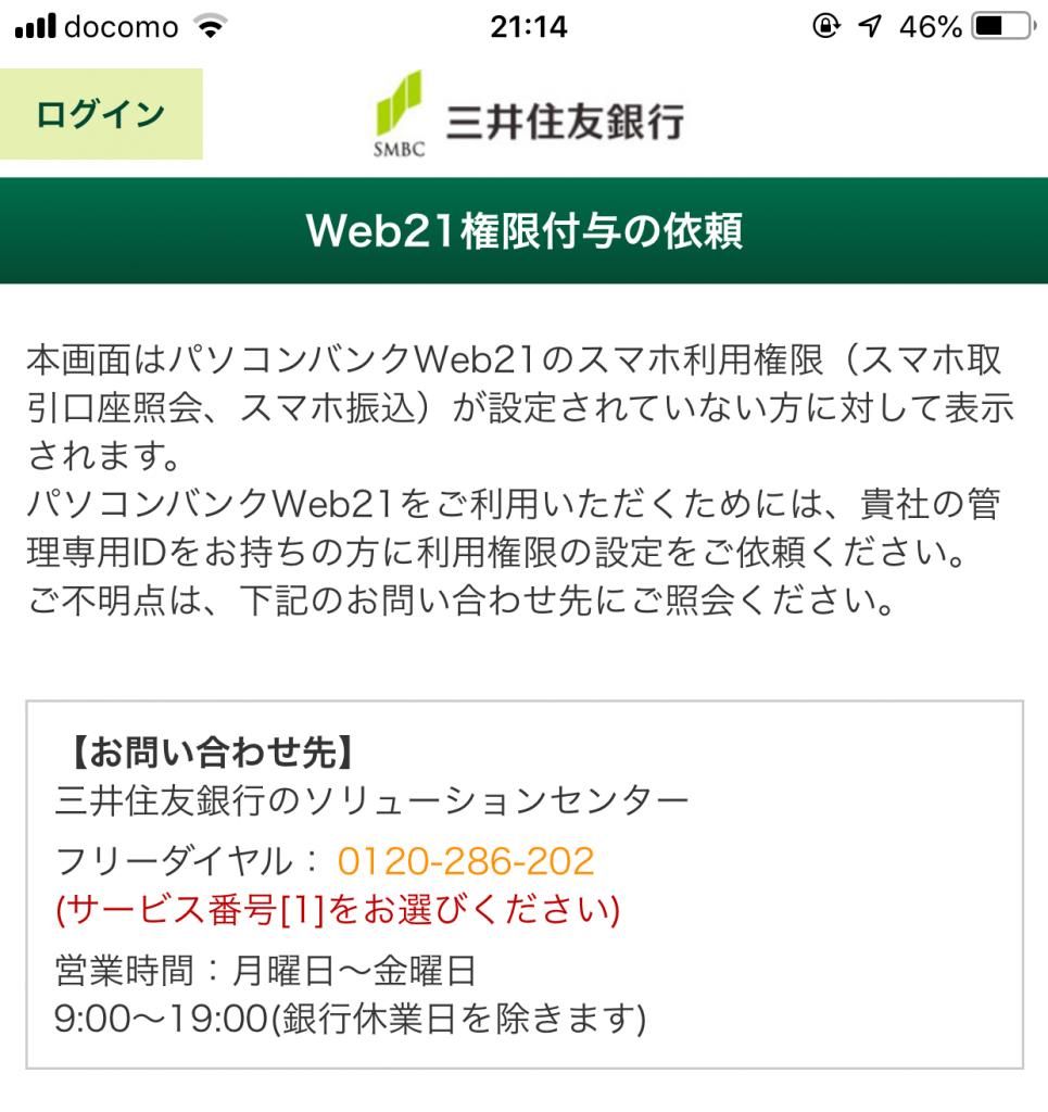 ログイン 銀行 三井 住友